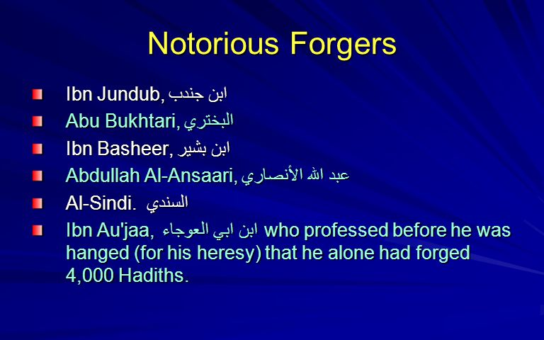 Notorious Forgers Ibn Jundub, ابن جندب Abu Bukhtari, البختري