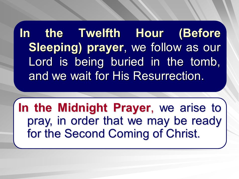 In the Twelfth Hour (Before Sleeping) prayer, we follow as our Lord is being buried in the tomb, and we wait for His Resurrection.
