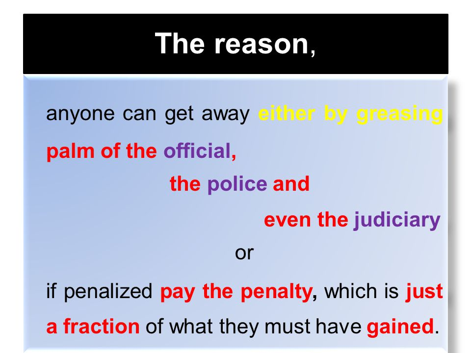The reason, the police and even the judiciary or