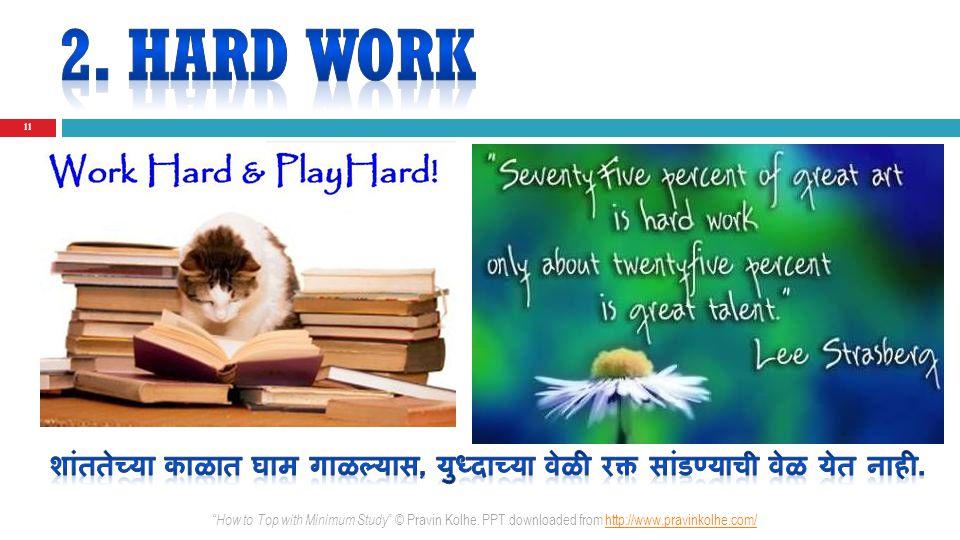 2. HARD WORK शांततेच्या काळात घाम गाळल्यास, युध्दाच्या वेळी रक्त सांडण्याची वेळ येत नाही.