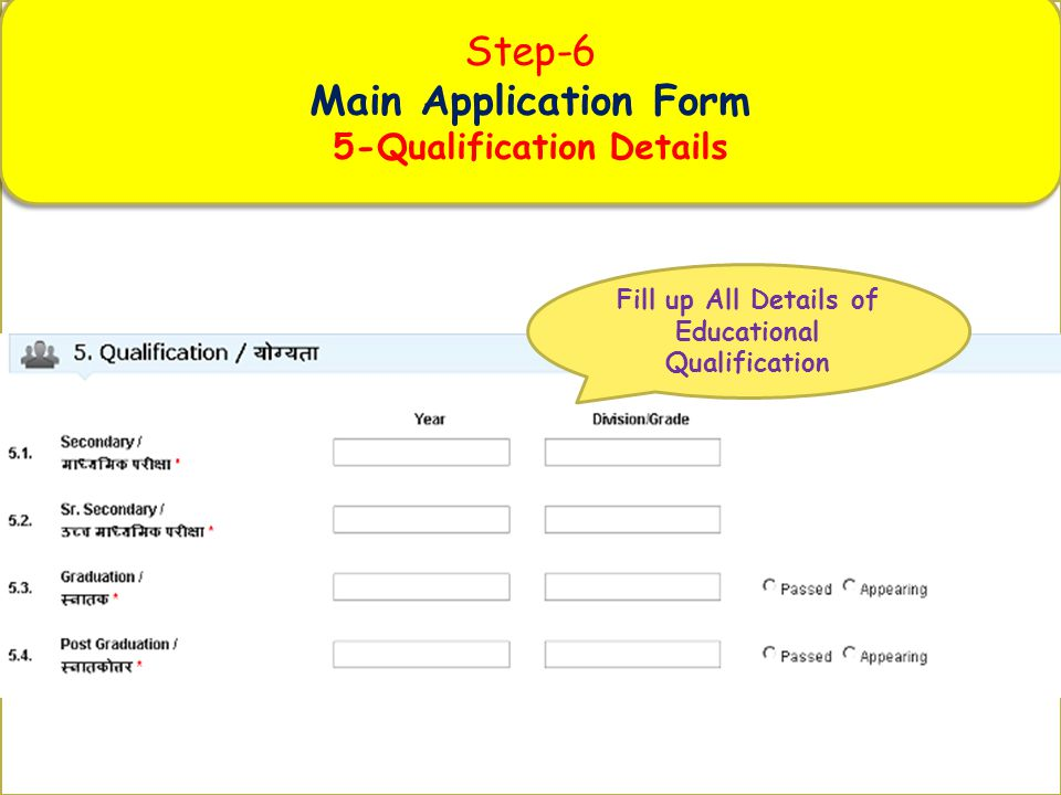 Step-6 Main Application Form 5-Qualification Details