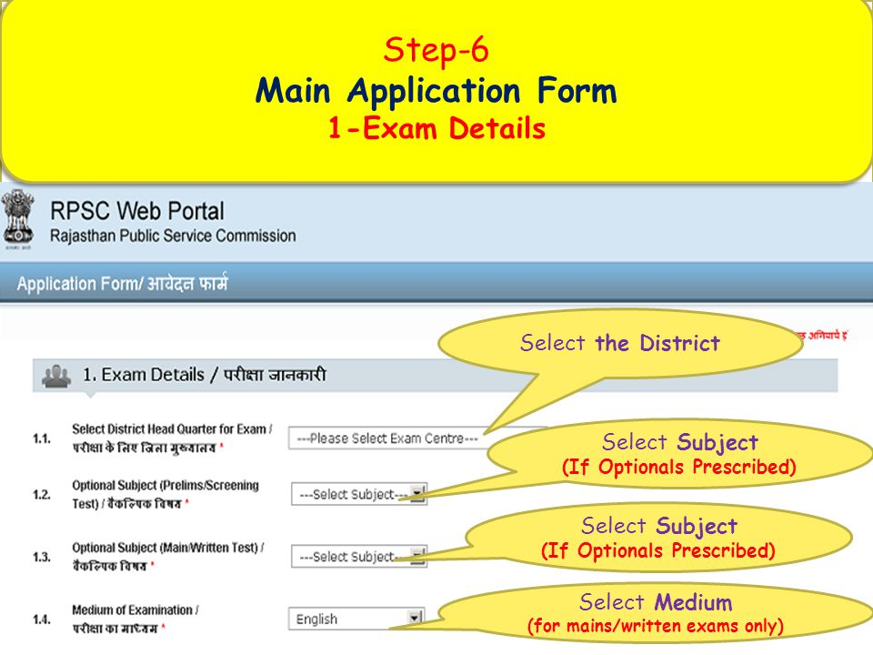 Step-6 Main Application Form 1-Exam Details Select the District