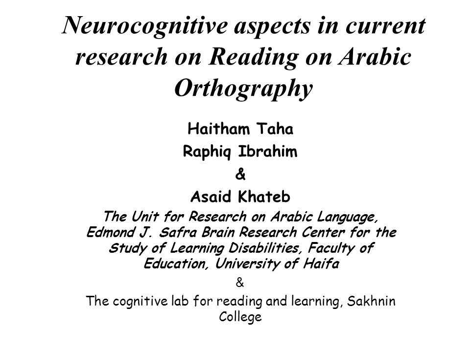 The cognitive lab for reading and learning, Sakhnin College