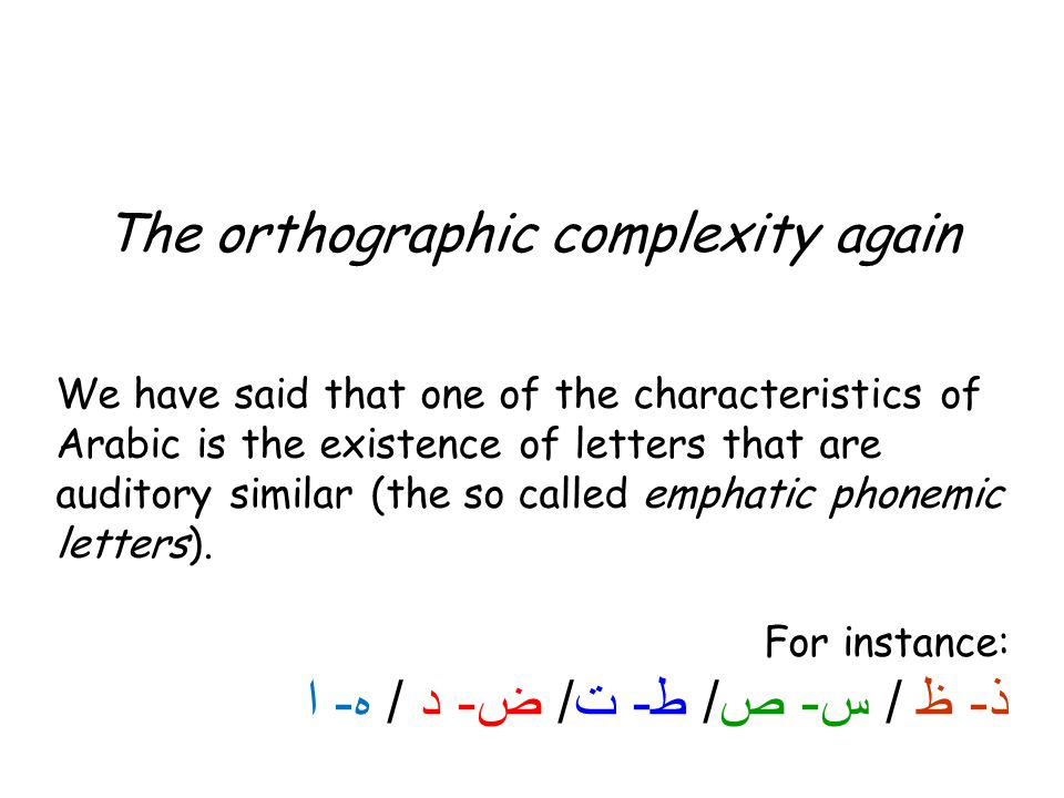ذ- ظ / س- ص/ ط- ت/ ض- د / ه- ا The orthographic complexity again