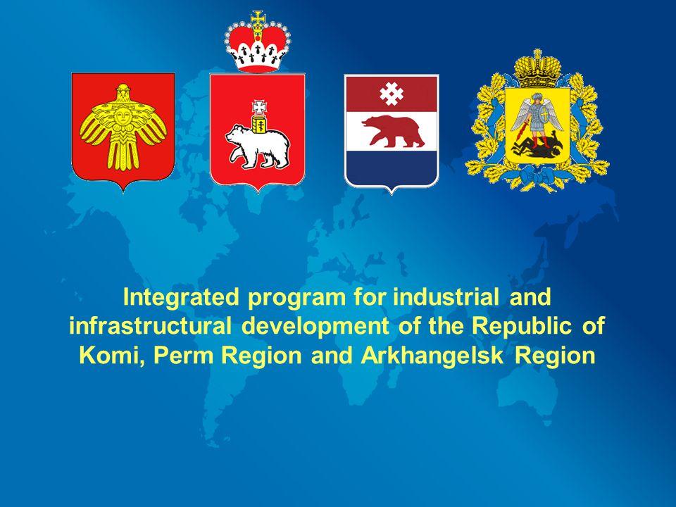 Integrated program for industrial and infrastructural development of the Republic of Komi, Perm Region and Arkhangelsk Region