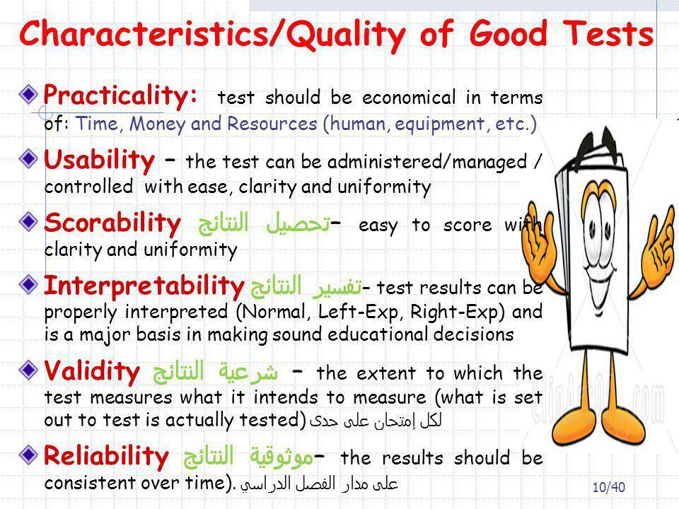 Characteristics/Quality of Good Tests