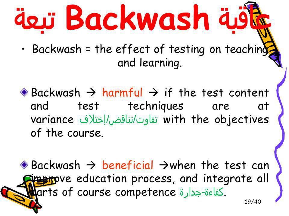 Backwash = the effect of testing on teaching and learning.