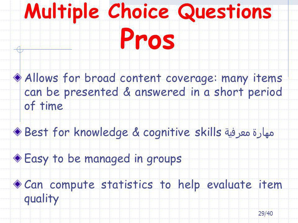 Multiple Choice Questions Pros