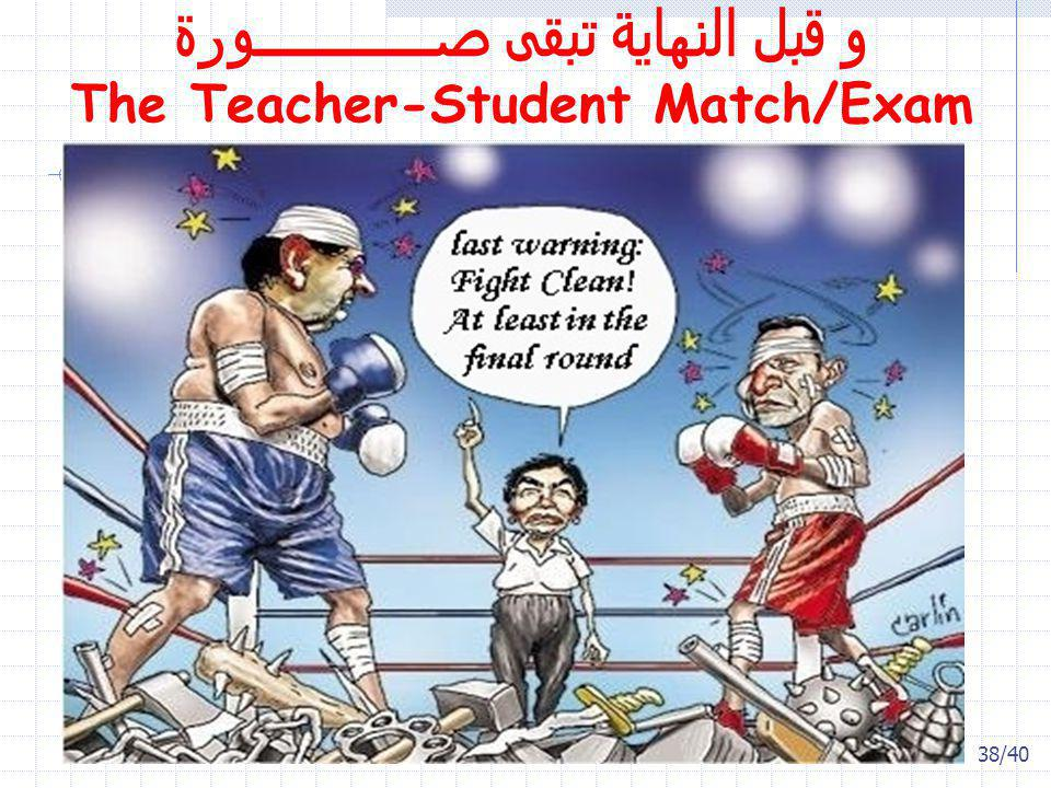 و قبل النهاية تبقى صـــــــــــــورة The Teacher-Student Match/Exam