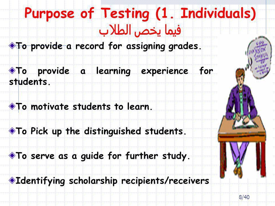 Purpose of Testing (1. Individuals) فيما يخص الطلاب
