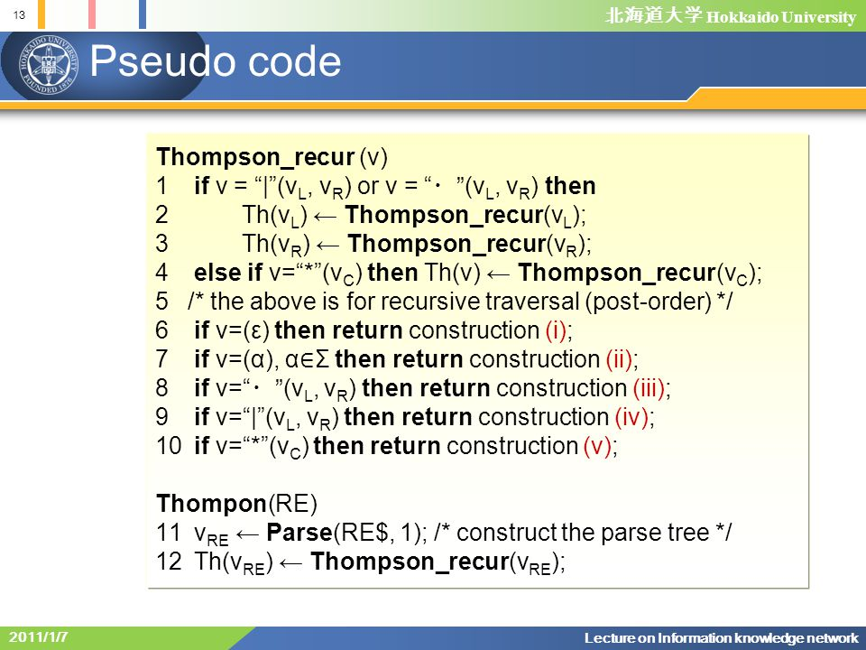 Pseudo code Thompson_recur (v)