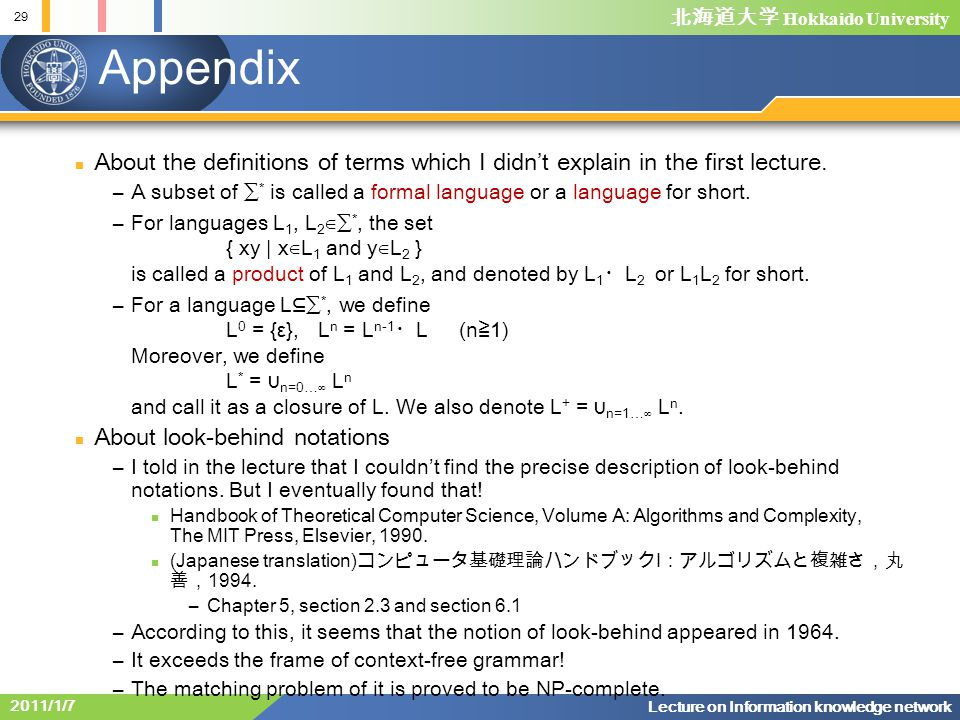 Appendix About the definitions of terms which I didn't explain in the first lecture.