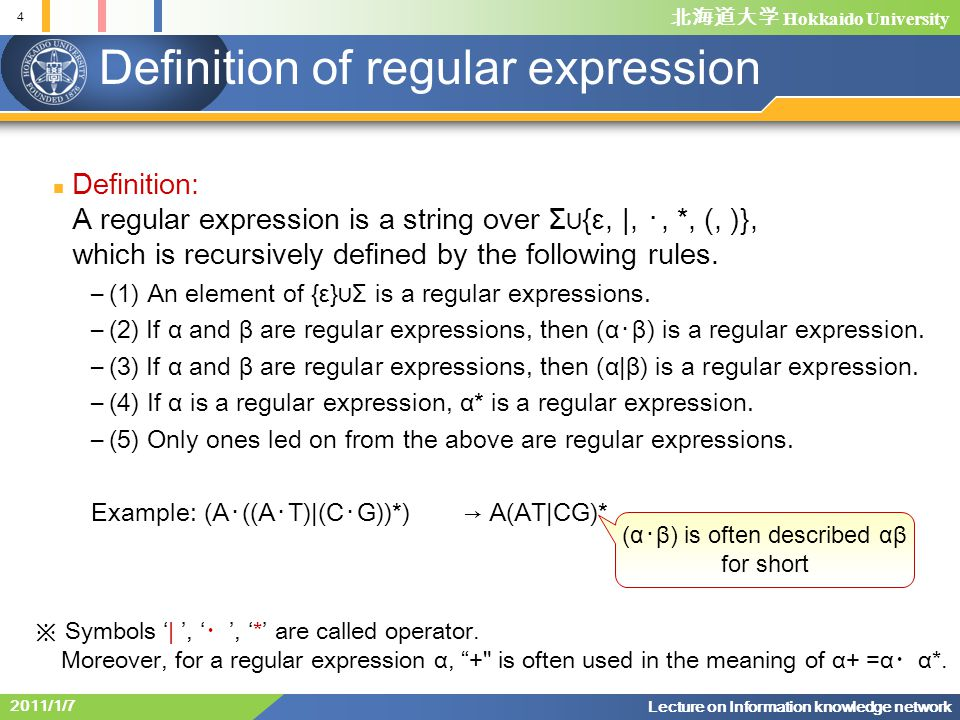 Definition of regular expression