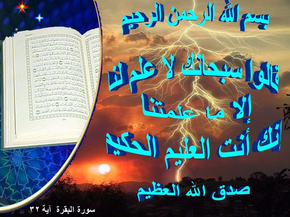 بسم الله الرحمن الرحيم قالوا سبحانك لا علم لنا إلا ما علمتنا