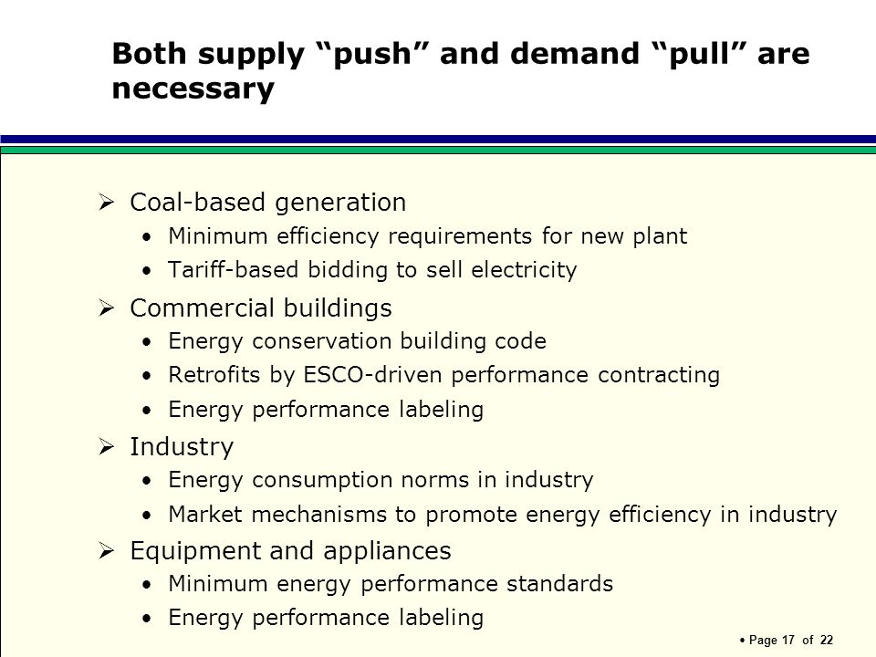 Both supply push and demand pull are necessary