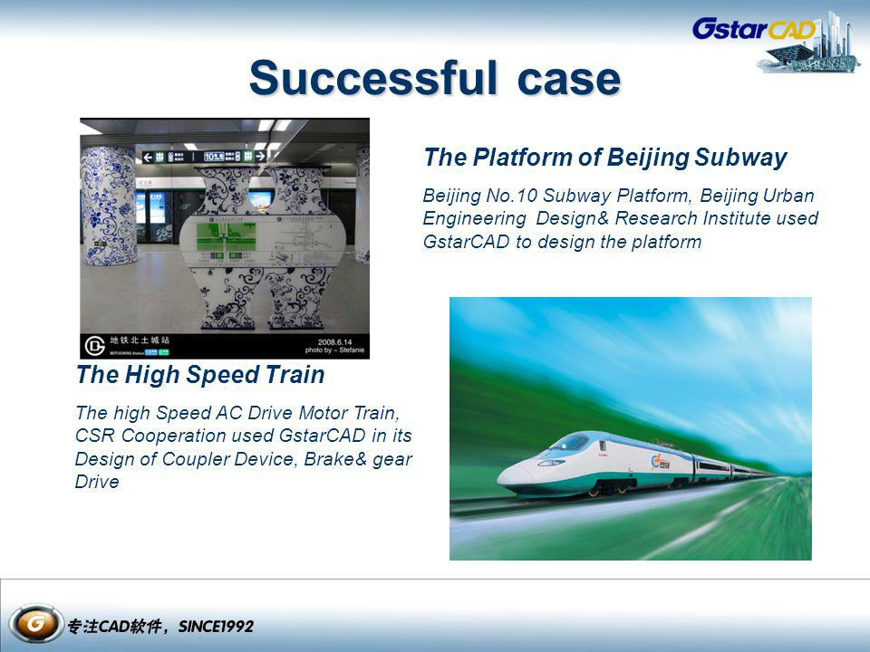 Successful case The Platform of Beijing Subway The High Speed Train
