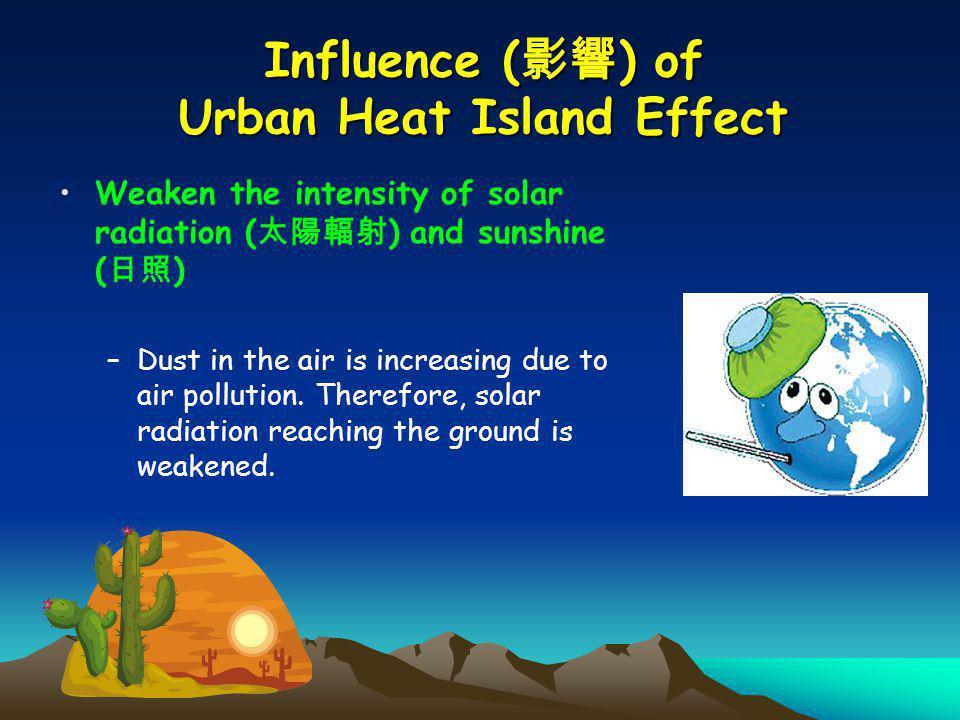 Influence (影響) of Urban Heat Island Effect