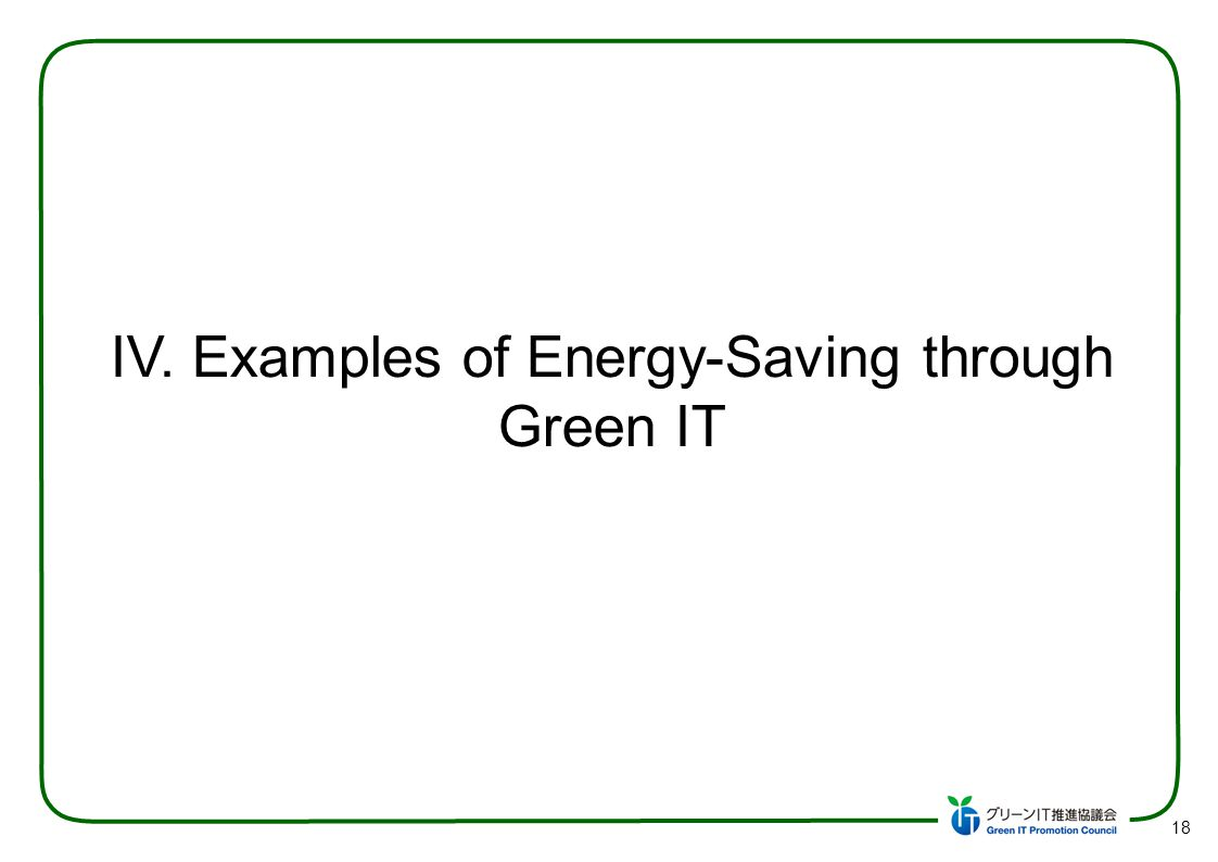 Energy-saving by IT E-government E-commerce Online shopping BEMS