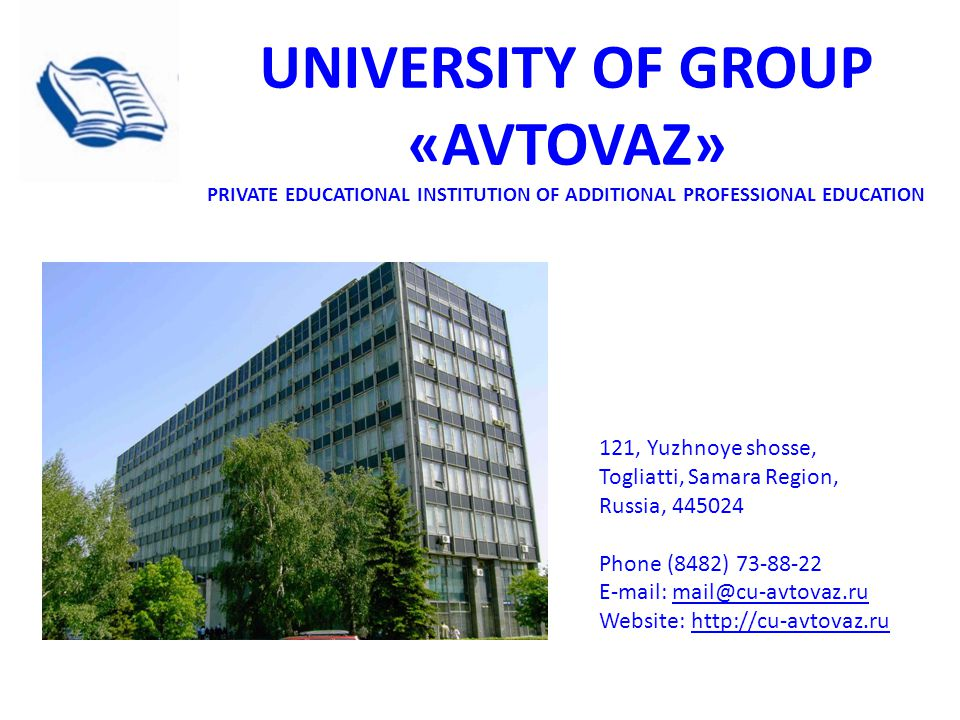 UNIVERSITY OF GROUP «AVTOVAZ» PRIVATE EDUCATIONAL INSTITUTION OF ADDITIONAL PROFESSIONAL EDUCATION