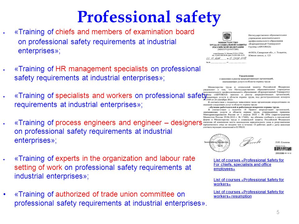 Professional safety «Training of chiefs and members of examination board. on professional safety requirements at industrial enterprises»;