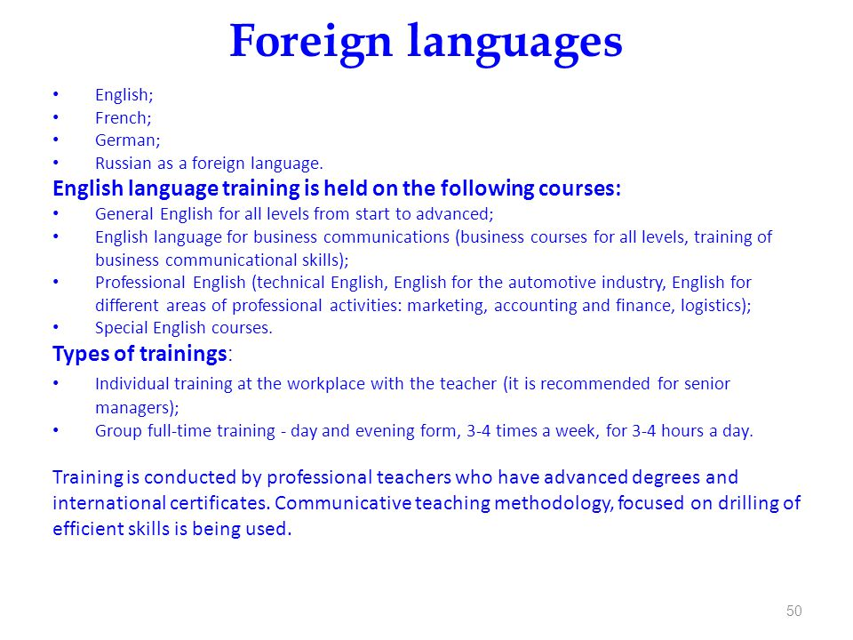 Foreign languages English; French; German; Russian as a foreign language. English language training is held on the following courses: