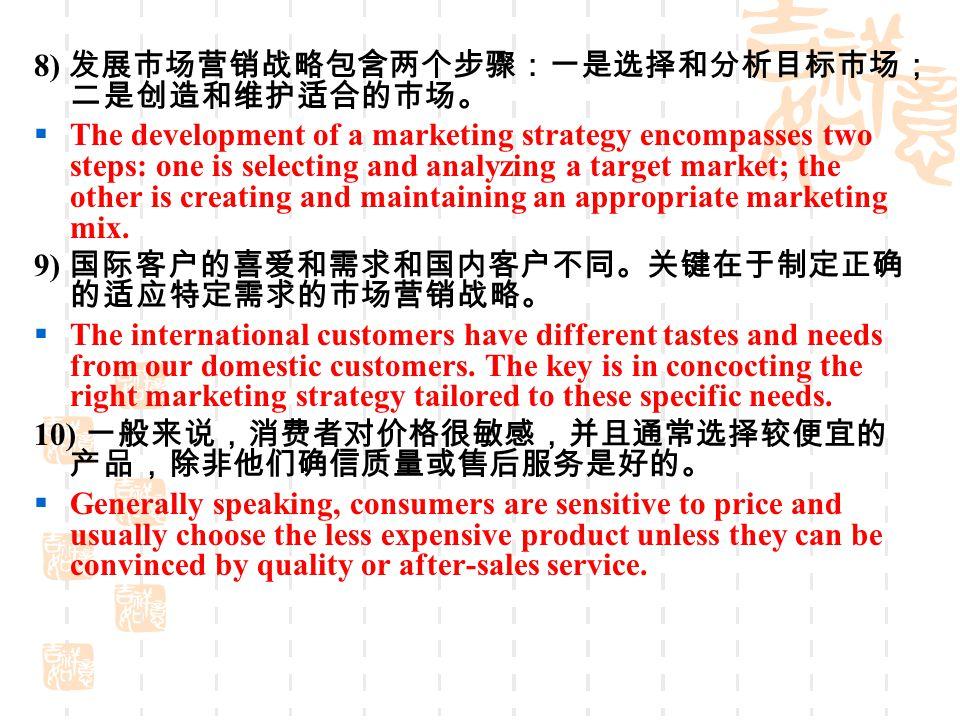 8) 发展市场营销战略包含两个步骤:一是选择和分析目标市场;二是创造和维护适合的市场。