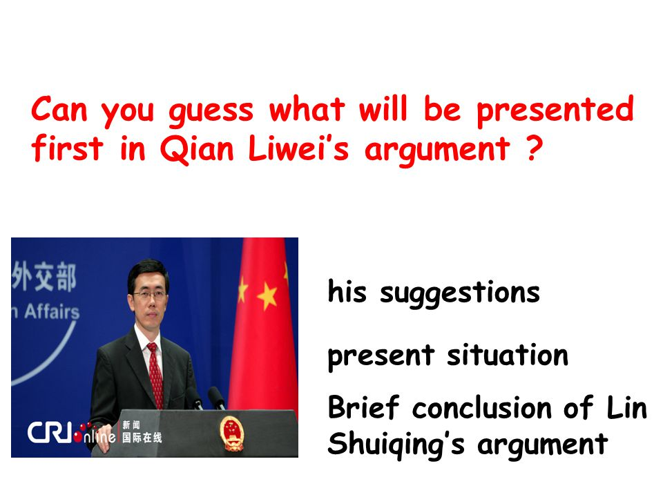 Can you guess what will be presented first in Qian Liwei's argument