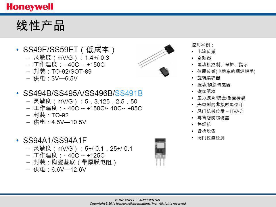 线性产品 SS49E/SS59ET(低成本) SS494B/SS495A/SS496B/SS491B SS94A1/SS94A1F