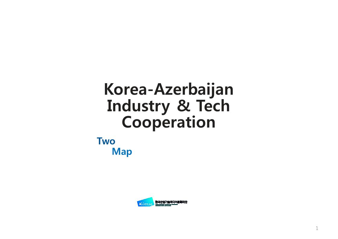 Korea-Azerbaijan Industry & Tech Cooperation