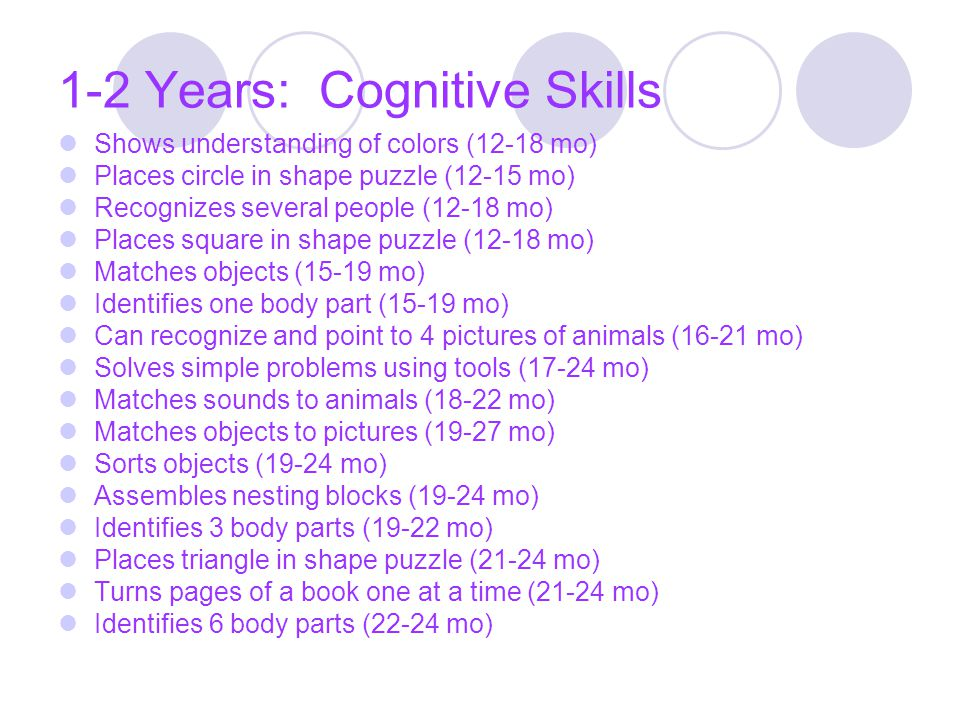 1-2 Years: Cognitive Skills
