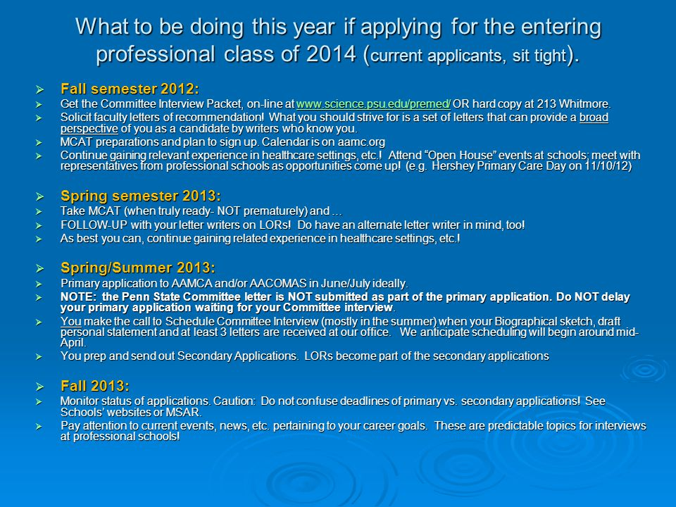 What to be doing this year if applying for the entering professional class of 2014 (current applicants, sit tight).