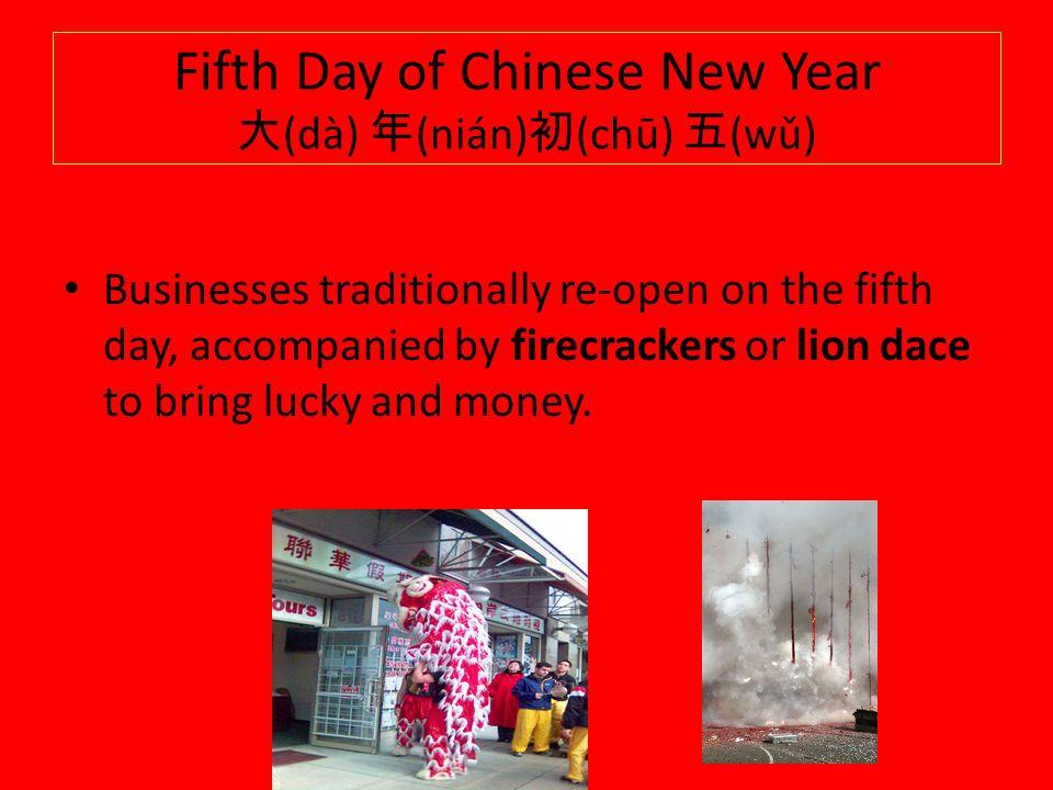 Fifth Day of Chinese New Year 大(dà) 年(nián)初(chū) 五(wǔ)