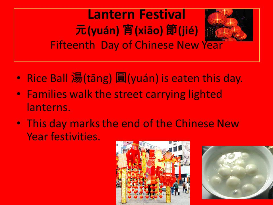 Lantern Festival 元(yuán) 宵(xiāo) 節(jié) Fifteenth Day of Chinese New Year