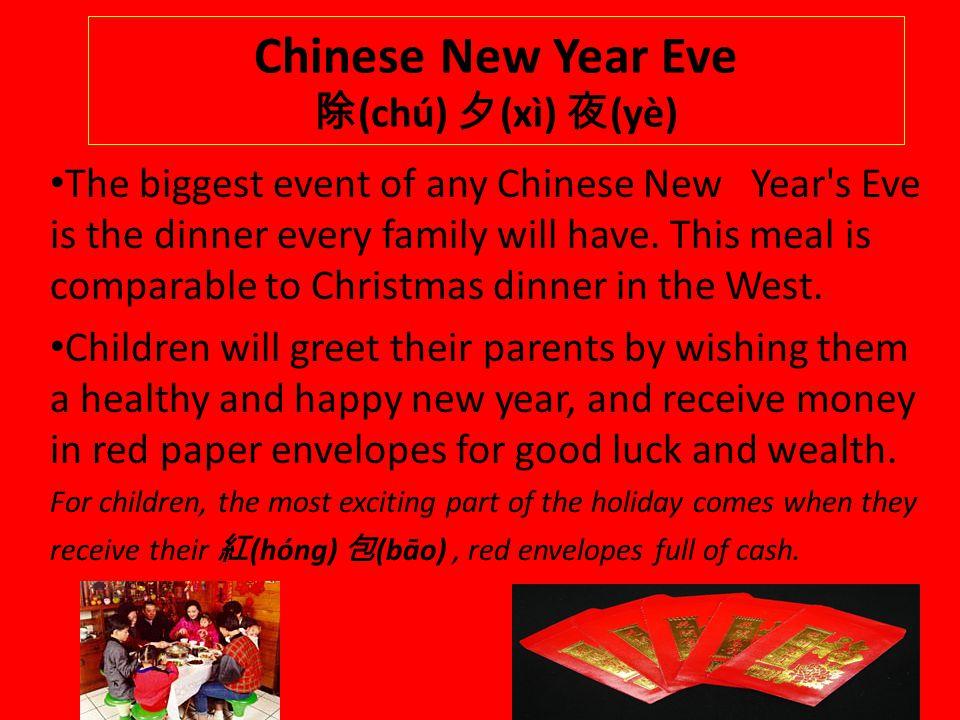 Chinese New Year Eve 除(chú) 夕(xì) 夜(yè)