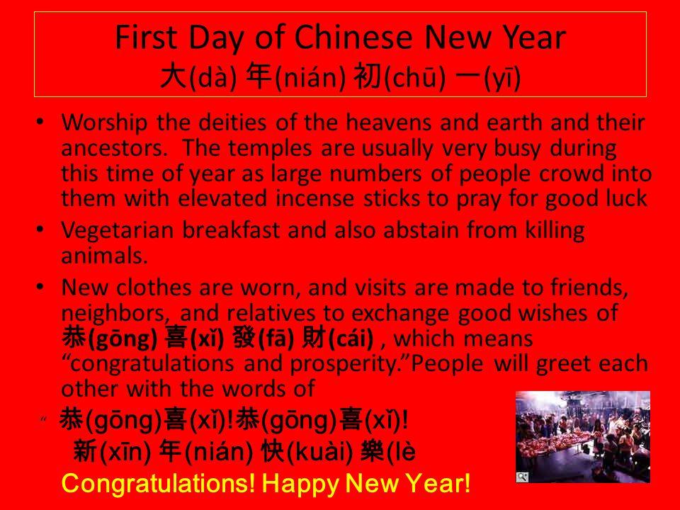 First Day of Chinese New Year 大(dà) 年(nián) 初(chū) 一(yī)