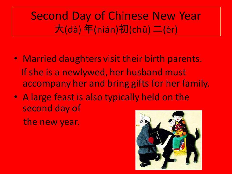 Second Day of Chinese New Year 大(dà) 年(nián)初(chū) 二(èr)