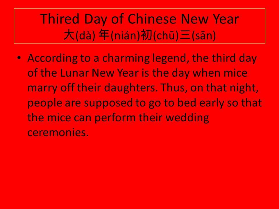 Thired Day of Chinese New Year 大(dà) 年(nián)初(chū)三(sān)