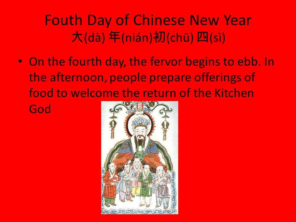 Fouth Day of Chinese New Year 大(dà) 年(nián)初(chū) 四(sì)