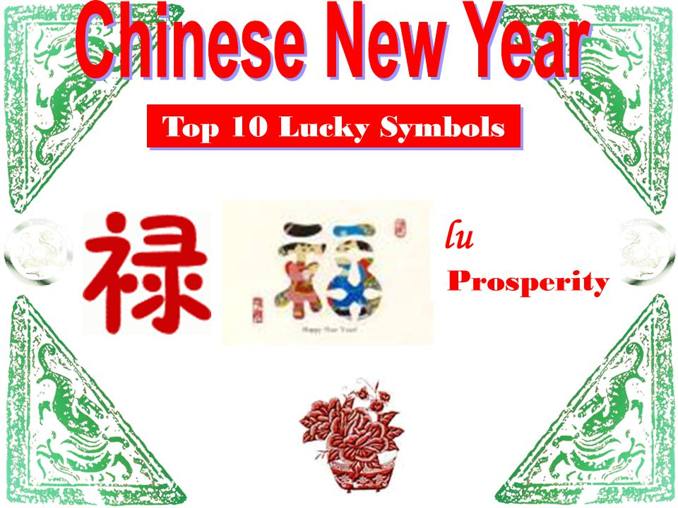 Chinese New Year Top 10 Lucky Symbols lu Prosperity