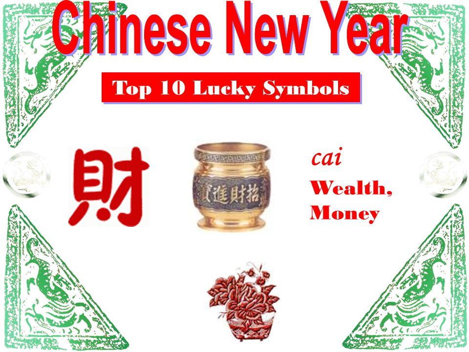 Chinese New Year Top 10 Lucky Symbols cai Wealth, Money