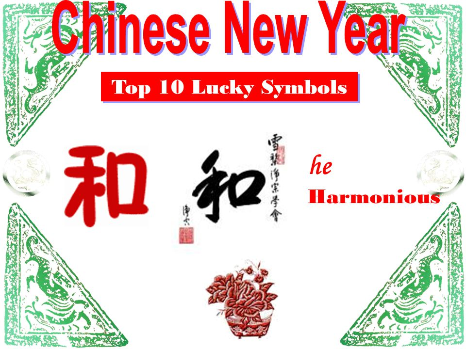 Chinese New Year Top 10 Lucky Symbols he Harmonious