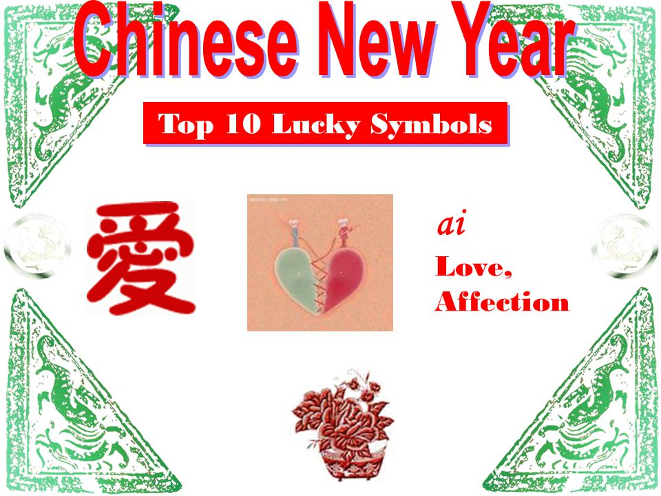Chinese New Year Top 10 Lucky Symbols ai Love, Affection