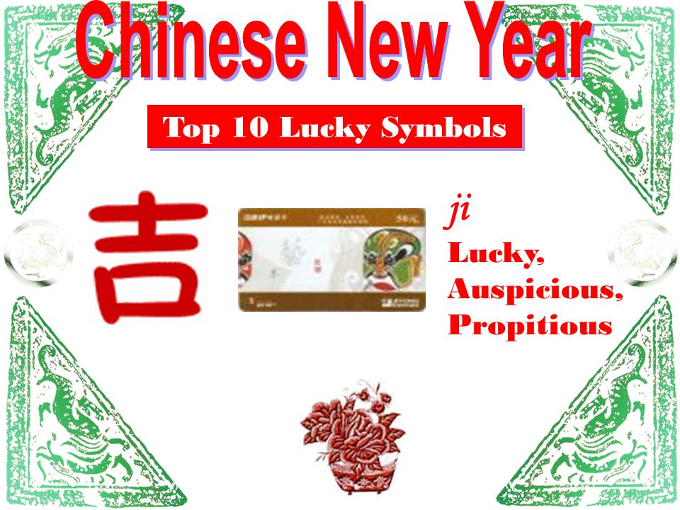 Chinese New Year Top 10 Lucky Symbols ji Lucky, Auspicious, Propitious