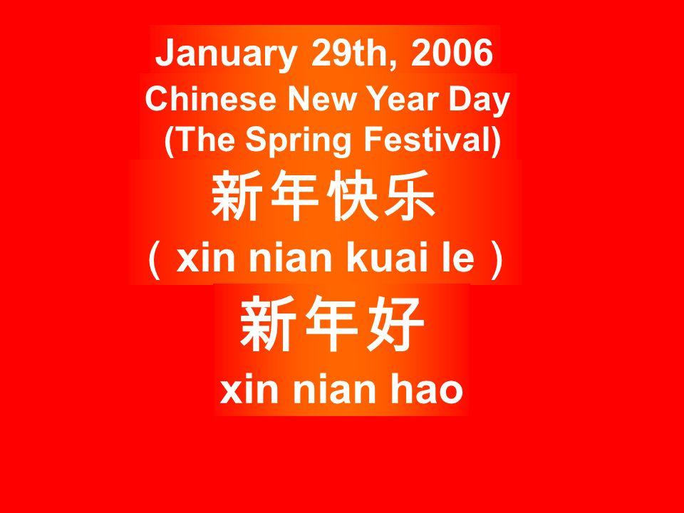 新年好 新年快乐 (xin nian kuai le) xin nian hao January 29th, 2006