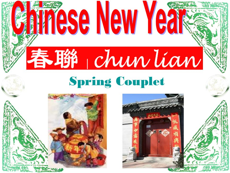 Chinese New Year Spring Couplet
