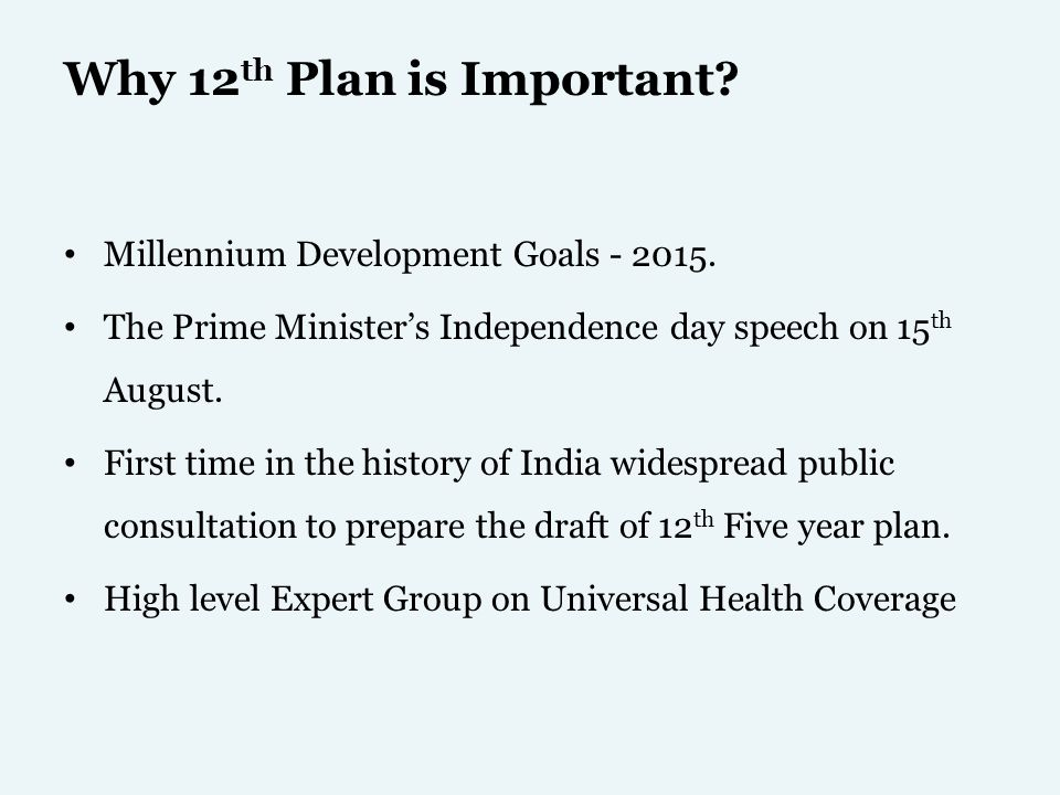 Why 12th Plan is Important