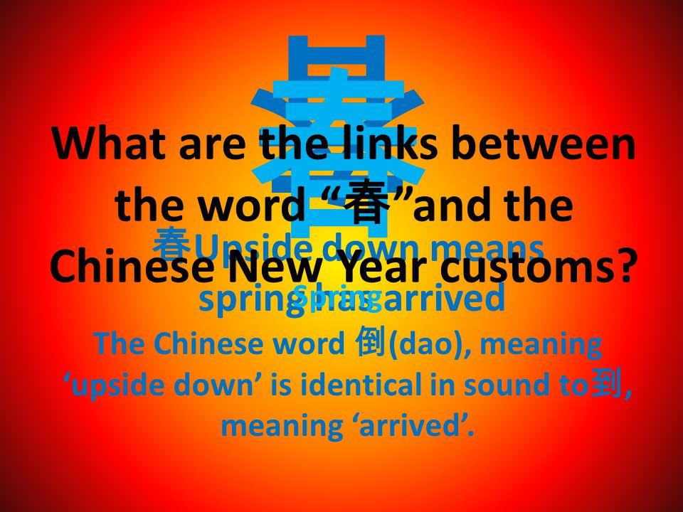春 春. Spring. What are the links between the word 春 and the Chinese New Year customs