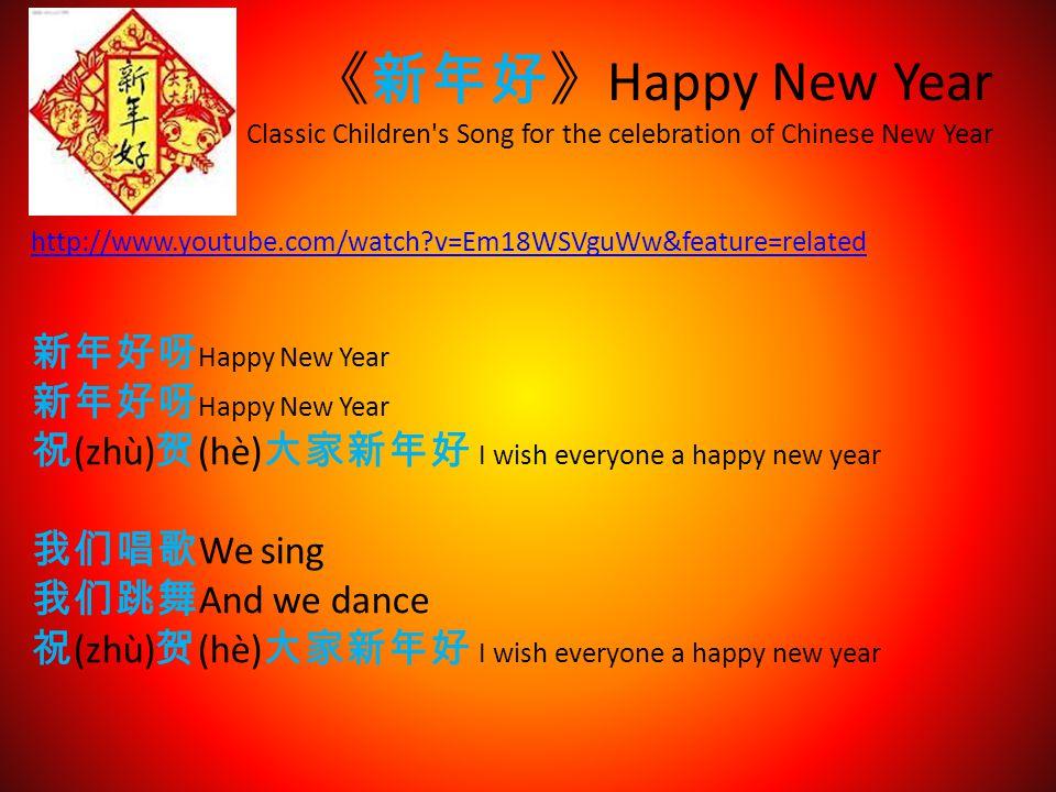 《新年好》Happy New Year Classic Children s Song for the celebration of Chinese New Year