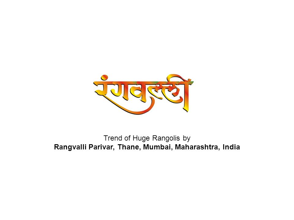 Trend of Huge Rangolis by Rangvalli Parivar, Thane, Mumbai, Maharashtra, India