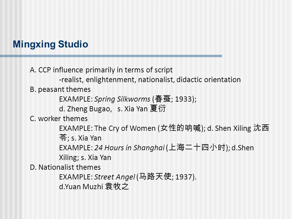 Mingxing Studio A. CCP influence primarily in terms of script
